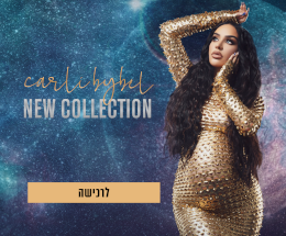Carli Bybel Collection